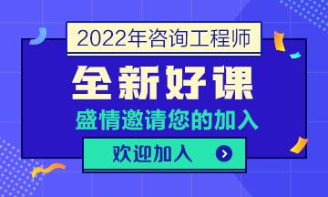 2022咨询网上辅导