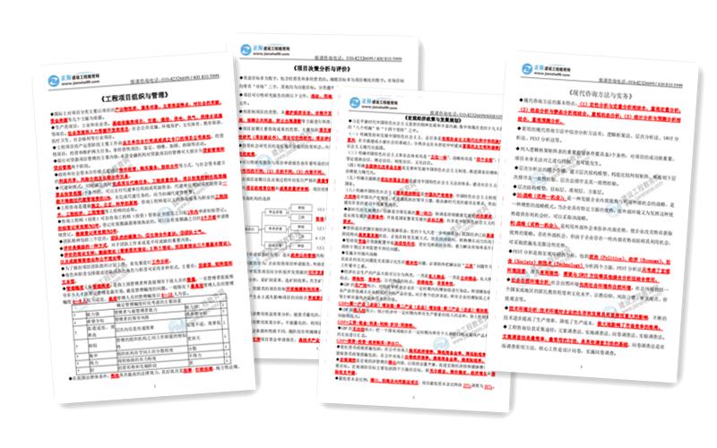 【密】2021年咨询工程师考前必备:每科5页浓缩资料,值得拥有!