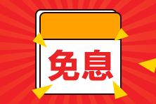 【福利到】3月31日一级建造师VIP特训营享12期免息!