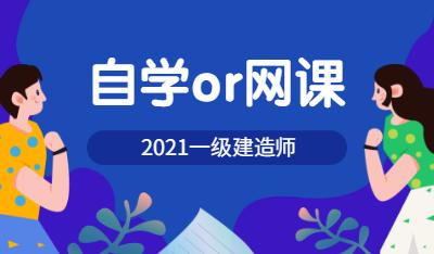 备考2021年一级建造师考试 是自学还是上网课?