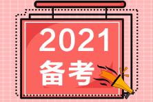 给备考2021年一级建造师考试的你6点建议!