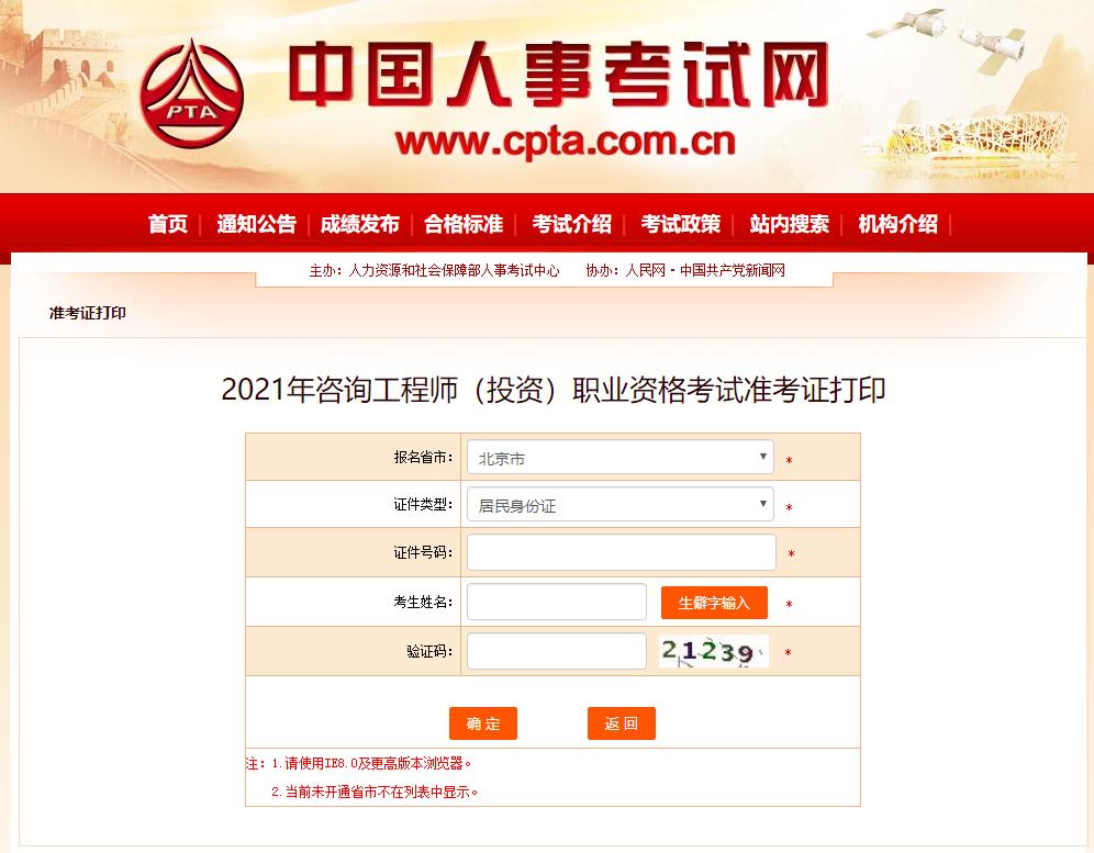 中国人事考试网咨询打印准考证