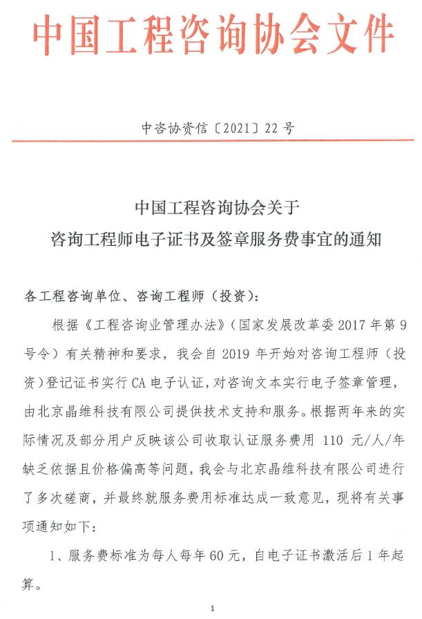 中国工程咨询协会关于咨询工程师电子证书及签章服务费事宜的通知