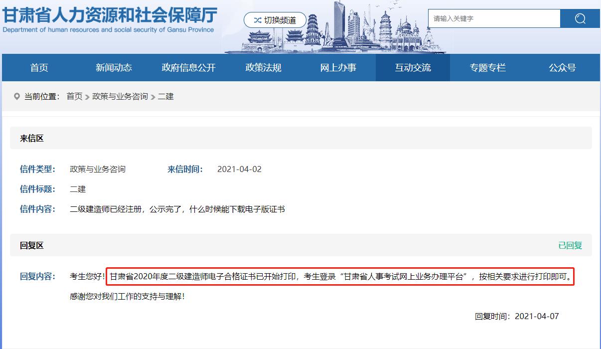 甘肃省2020年度二级建造师电子合格证书已开始打印