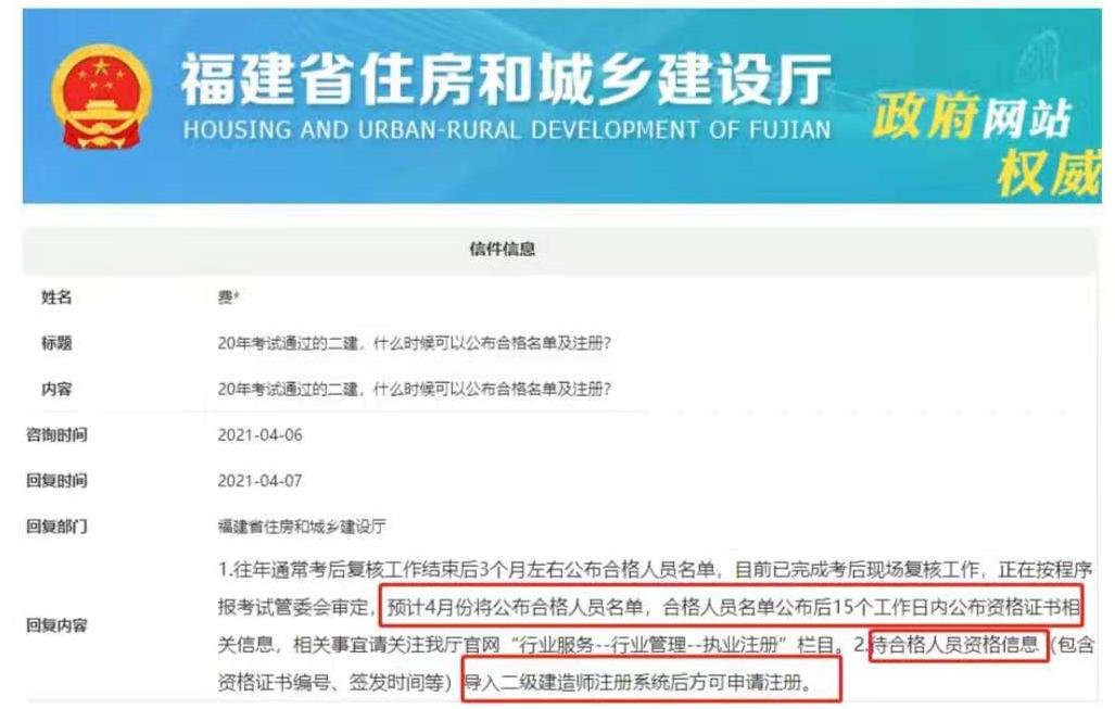 2020年福建二级建造师证书什么时候可以申请注册?