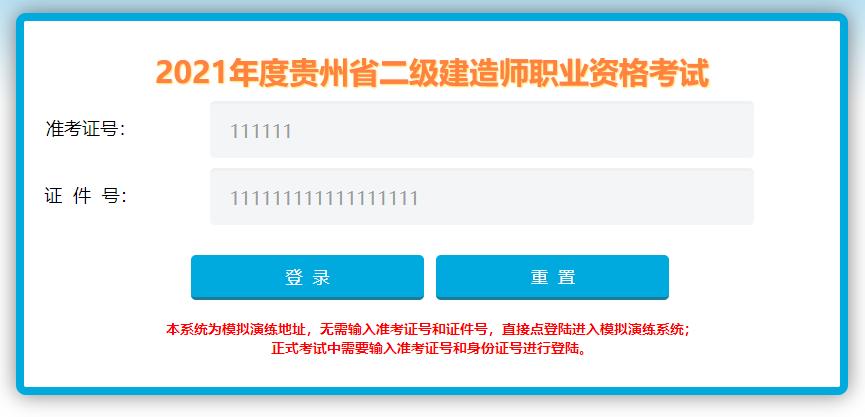贵州二级建造师考前温馨提示:考前模拟演练系统