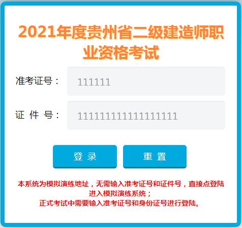 贵州贵阳2020年二级建造师考试第2批次考前温馨提示