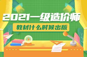 青海玉树2021一级造价师教材何时出版?能购买了吗?