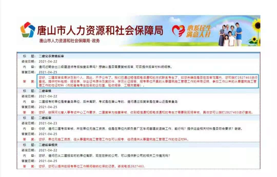 唐山2020年二级建造师考试考后审核已通过电话或短信通知