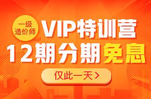 五一嗨玩!4.30嗨购一级造价师VIP特训营享12期免息