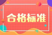 苏浙沪两省一市协商划定2021年二级建造师合格标准