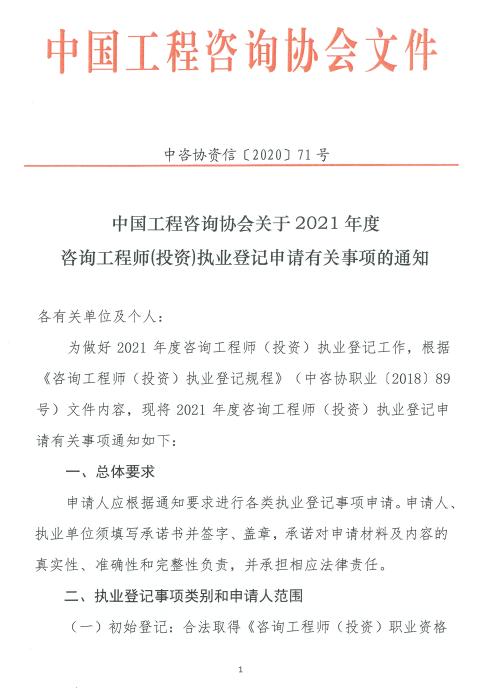 中国工程咨询协会关于2021年度咨询工程师(投资)执业登记申报有关事项的通知