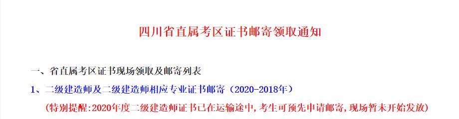 2020年四川二级建造师证书已在运输途中,可预先申请邮寄
