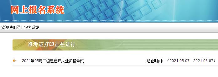 西藏2021年二级建造师准考证打印时间21日截止