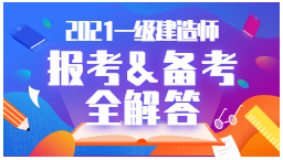 内蒙古2021年一级建造师考试时间在哪两天?