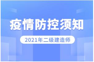 甘肃2021年二级建造师考试疫情防控要求