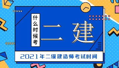 广东2021年二级建造师考试科目分别都是在几点考试?