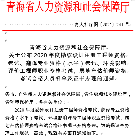 青海2020年房地产估价师考试合格名单及证书办理通知