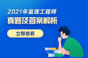 2021年监理工程师合同管理考试真题及答案汇总