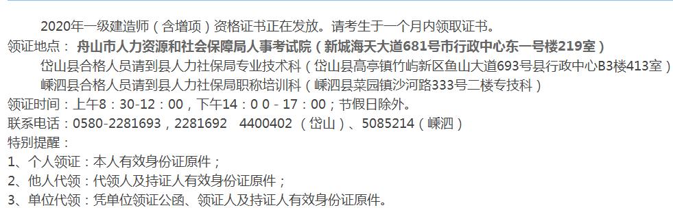 浙江舟山2020年一级建造师(含增项)资格证书已开始发放