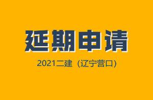 【公告】辽宁营口2021年二级建造师考试学员可申请课程延期