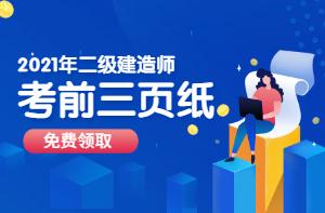 上海2021年二级建造师准考证打印时间在什么时候?