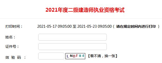 四川2021年二级建造师准考证打印时间在什么时候?