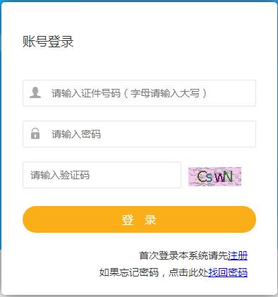 2021年宁夏二级建造师准考证打印