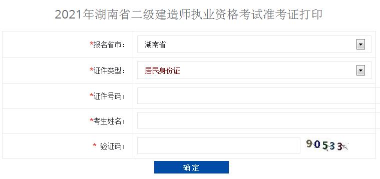 2021年湖南二级建造师准考证打印