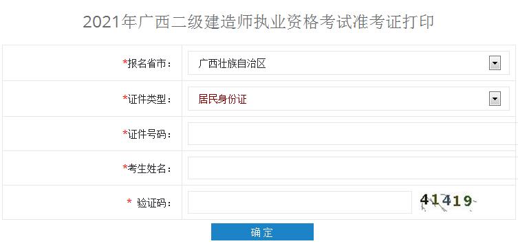 2021年广西二级建造师准考证打印