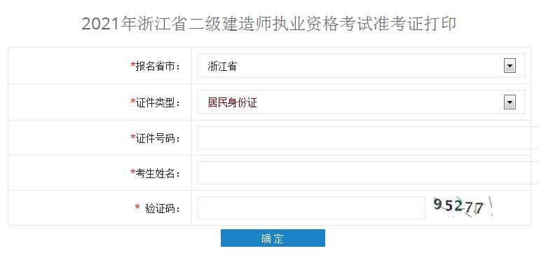 2021年浙江二级建造师准考证打印