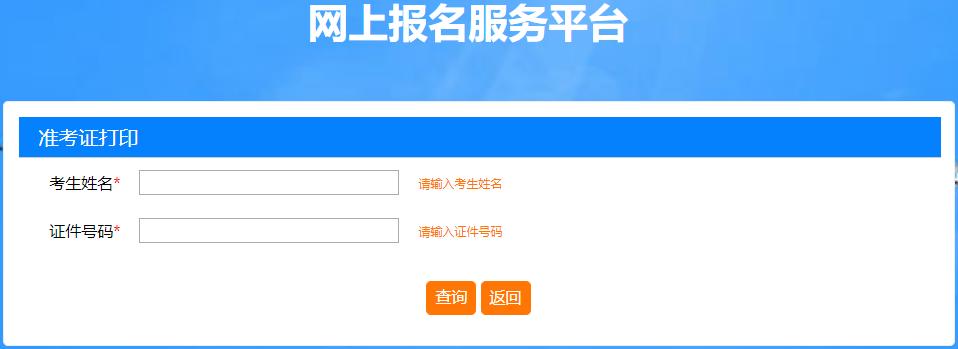 2021年上海二级建造师考试准考证打印入口