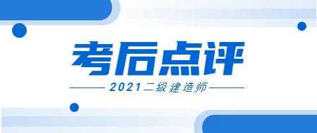 2021年二级建造师各科目考后点评