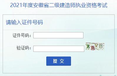 2021年安徽二级建造师准考证打印入口
