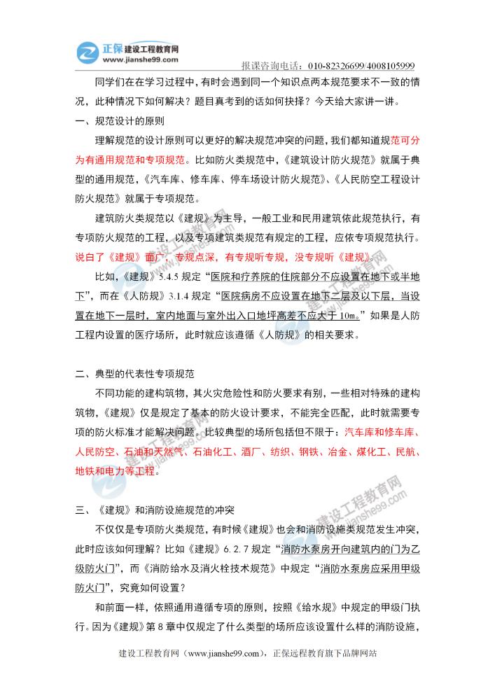 【啸天讲消防】2021一级消防工程师备考中多本规范内容冲突怎么办?