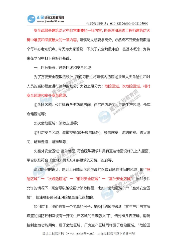 【啸天讲消防】核心考点学习:安全疏散概念区分