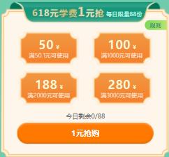 约惠6.18 二建当燃抢购,狂欢有优惠 直播豪礼送不停!
