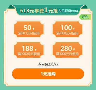 【省钱预告】粽情6月嗨购狂欢 一级消防工程师618省钱攻略大剧透!