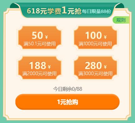 【抢】618嗨购来袭!1元限量秒购一建好课优惠券包!