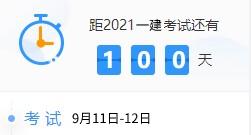 2021一建百天如何学?百日学习计划表奉上 每天学啥心里有数!