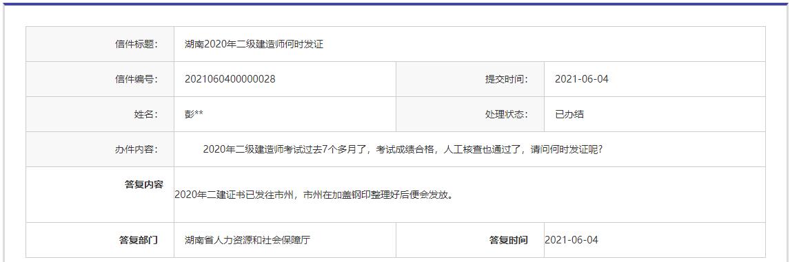 湖南2020年二级建造师何时发证