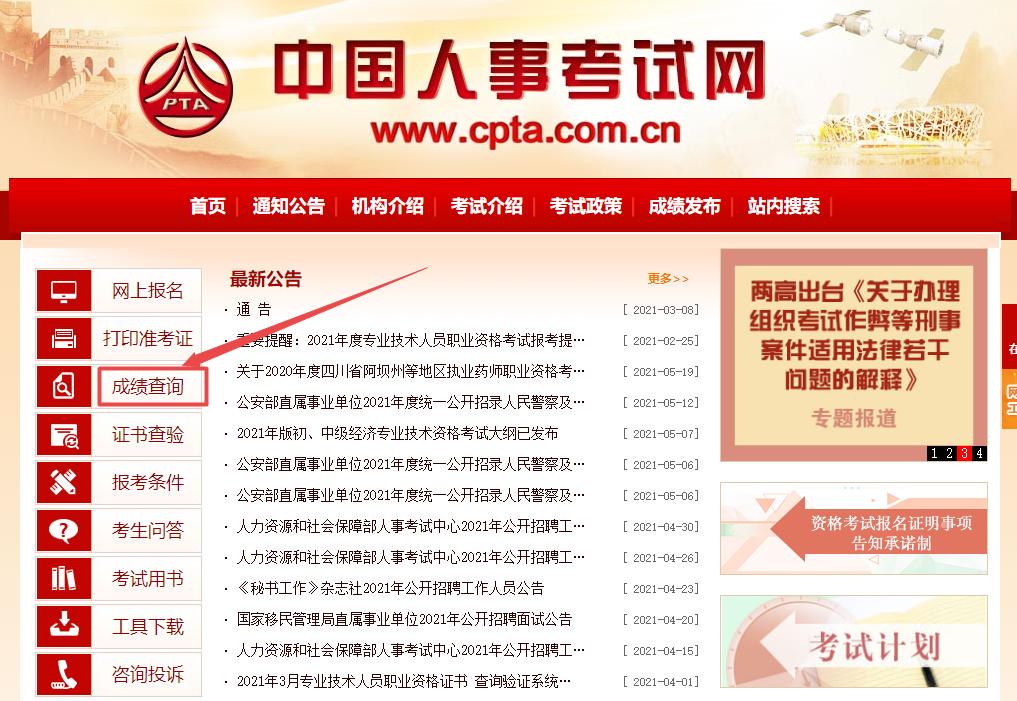 中国人事考试网2021年咨询工程师考试成绩查询入口已开通