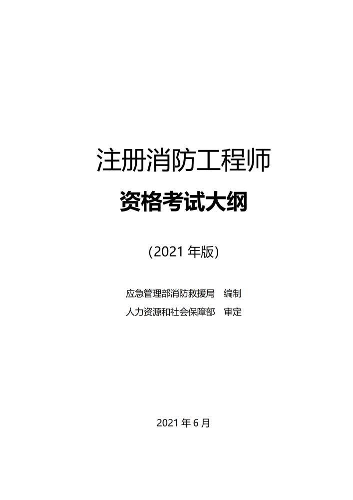 重磅!2021注册消防工程师考试大纲公布!