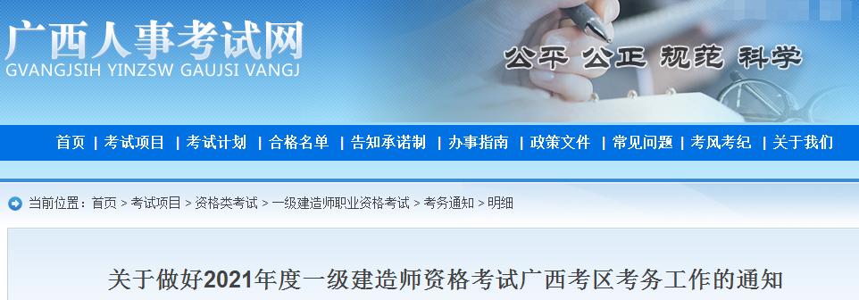 广西2021年一级建造师报名