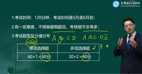 二级建造师《工程法规》考试题型及分值分布