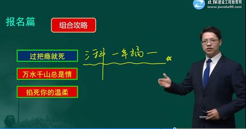 达江老师谈二级建造师学习方法、考试策略