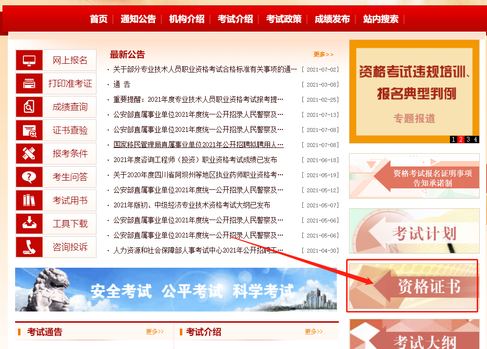 2021年咨询工程师证书办理进度在中国人事考试网查看