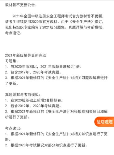 天津安全工程师教材官方出版社是哪个?