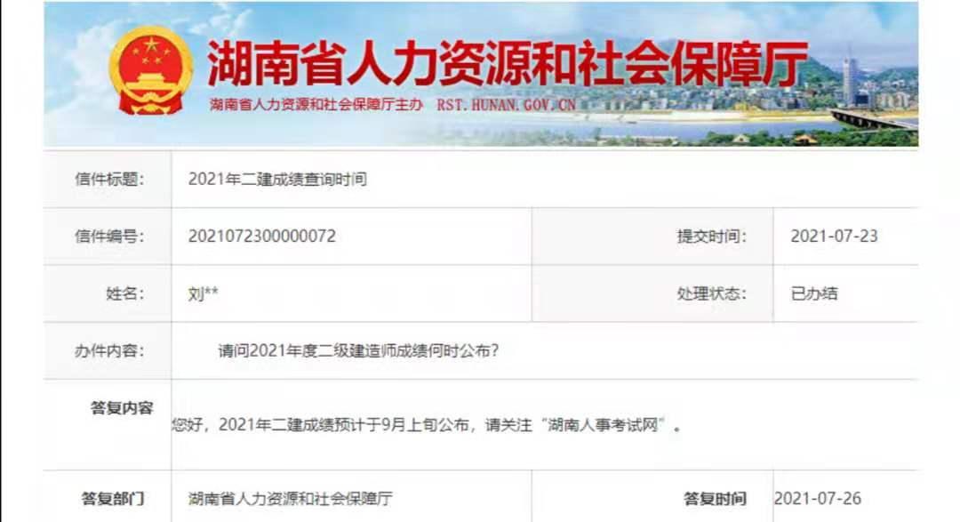2021年湖南二级建造师成绩查询时间:9月上旬