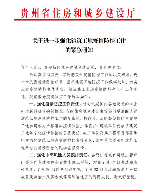 贵州住建厅关于进一步强化建筑工地疫情防控工作的紧急通知